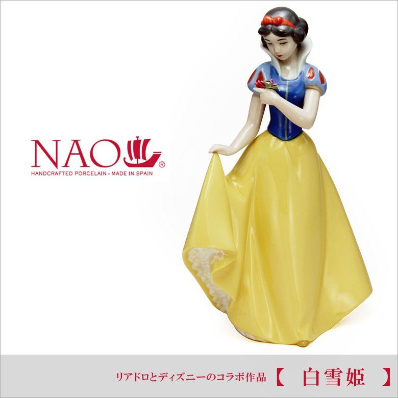 リヤドロ社の人気ブランド NAO スペインの手作り陶器人形 リヤドロとディズニーのコラボ作品 白雪姫 送料無料 のし紙 毛筆 代筆 無料 ナオ リヤドロ インテリア 記念品 内祝い 出産祝い 結婚祝い などのギフトに最適