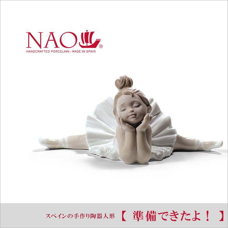 リヤドロ社の人気ブランド NAO スペインの手作り陶器人形 【準備できたよ!】 送料無料 のし紙 毛筆 代筆 無料 ナオ リヤドロ インテリア 記念品 内祝い 出産祝い 結婚祝い などのギフトに最適
