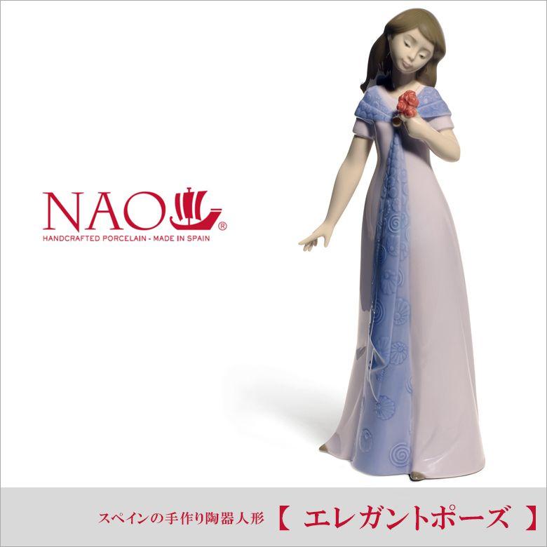 リヤドロ社の人気ブランド NAO スペインの手作り陶器人形 エレガントポーズ 送料無料 のし紙 毛筆 代筆 無料 ナオ リヤドロ インテリア 記念品 内祝い 出産祝い 結婚祝い などのギフトに最適