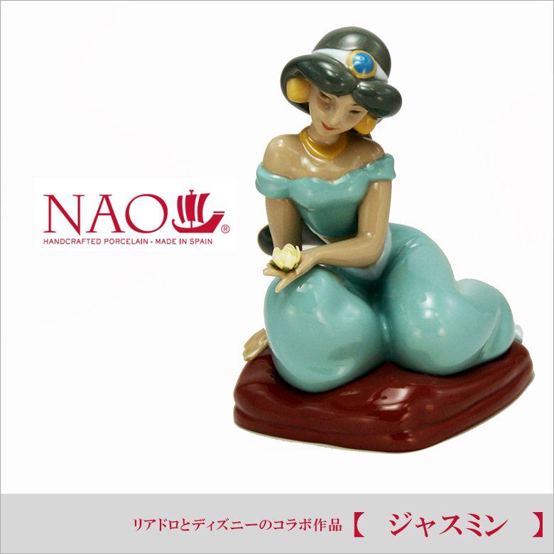リヤドロ社の人気ブランド NAO スペインの手作り陶器人形 リヤドロとディズニーのコラボ作品 ジャスミン 送料無料 のし紙 毛筆 代筆 無料 ナオ リヤドロ インテリア 記念品 内祝い 出産祝い 結婚祝い などのギフトに最適