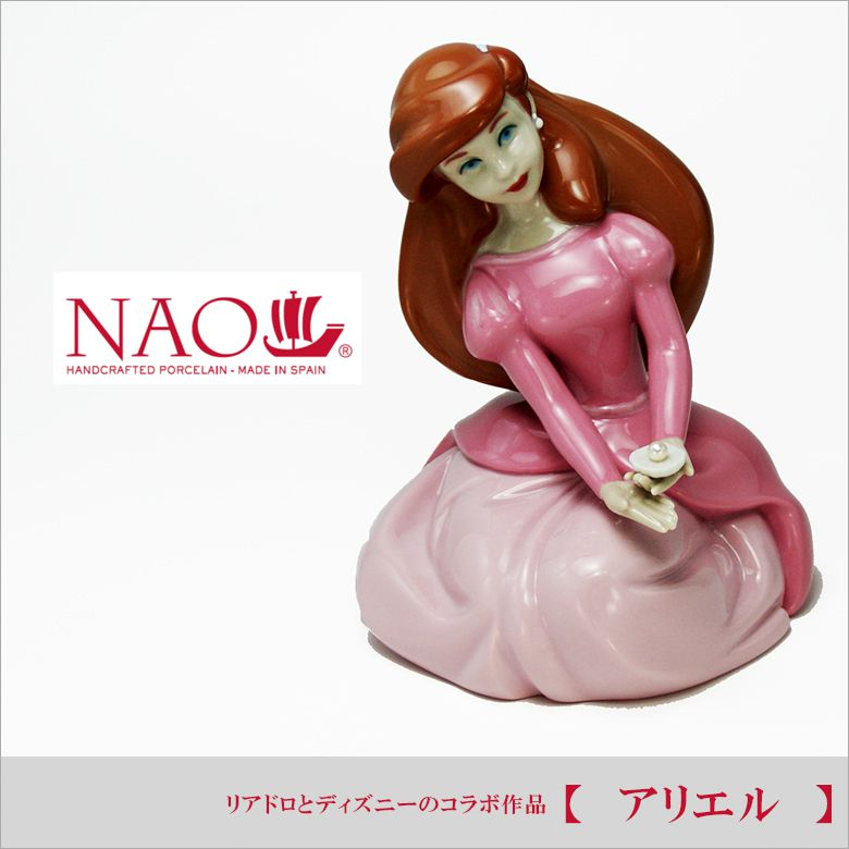 リヤドロ社の人気ブランド NAO スペインの手作り陶器人形 リヤドロとディズニーのコラボ作品 アリエル 送料無料 のし紙 毛筆 代筆 無料 ナオ リヤドロ インテリア 記念品 内祝い 出産祝い 結婚祝い などのギフトに最適