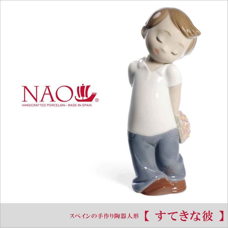 リヤドロ社の人気ブランド NAO スペインの手作り陶器人形 【すてきな彼】 送料無料 のし紙 毛筆 代筆 無料 ナオ リヤドロ インテリア 記念品 内祝い 出産祝い 結婚祝い などのギフトに最適