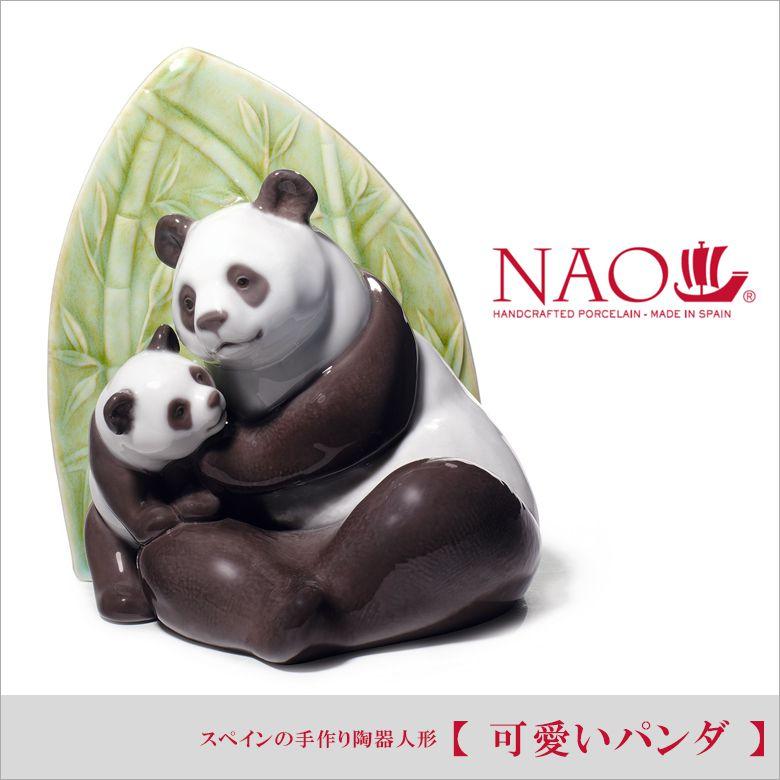 在庫限りリヤドロ社の人気ブランド NAO スペインの手作り陶器人形 可愛いパンダ 送料無料付 のし紙 毛筆 代筆 無料 ナオ リヤドロ インテリア 記念品 内祝い 出産祝い 結婚祝い などのギフトに最適