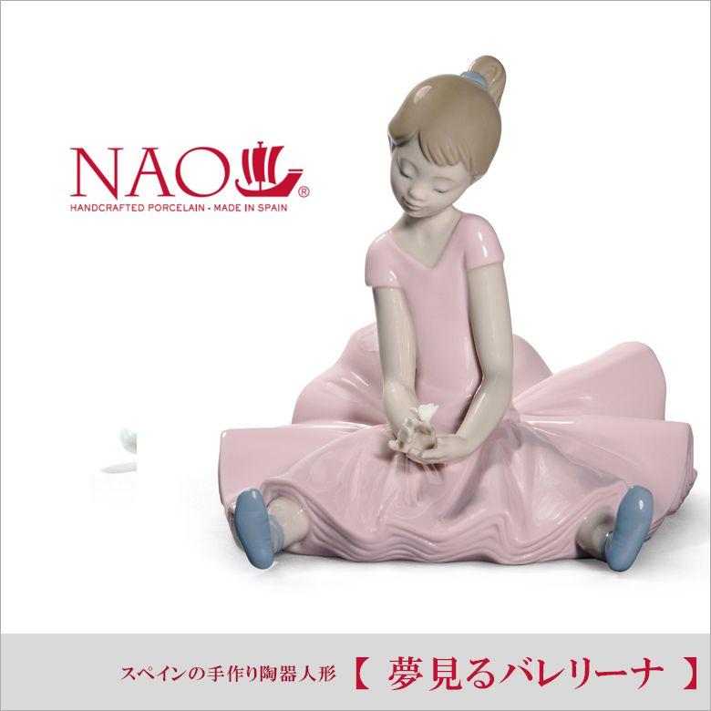 リヤドロ社の人気ブランド NAO スペインの手作り陶器人形 夢見るバレリーナ 送料無料 のし紙 毛筆 代筆 無料 ナオ リヤドロ インテリア 記念品 内祝い 出産祝い 結婚祝い などのギフトに最適
