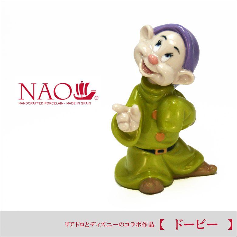 リヤドロ社の人気ブランド NAO スペインの手作り陶器人形 リヤドロとディズニーのコラボ作品 ドービー 送料無料 のし紙 毛筆 代筆 無料 ナオ リヤドロ インテリア 記念品 内祝い 出産祝い 結婚祝い などのギフトに最適