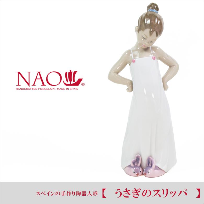 リヤドロ社の人気ブランド NAO スペインの手作り陶器人形 うさぎのスリッパ 送料無料 のし紙 毛筆手書き 代筆 無料 インテリア 記念品 内祝い 出産祝い 結婚祝い などのギフトに最適 lladro nao