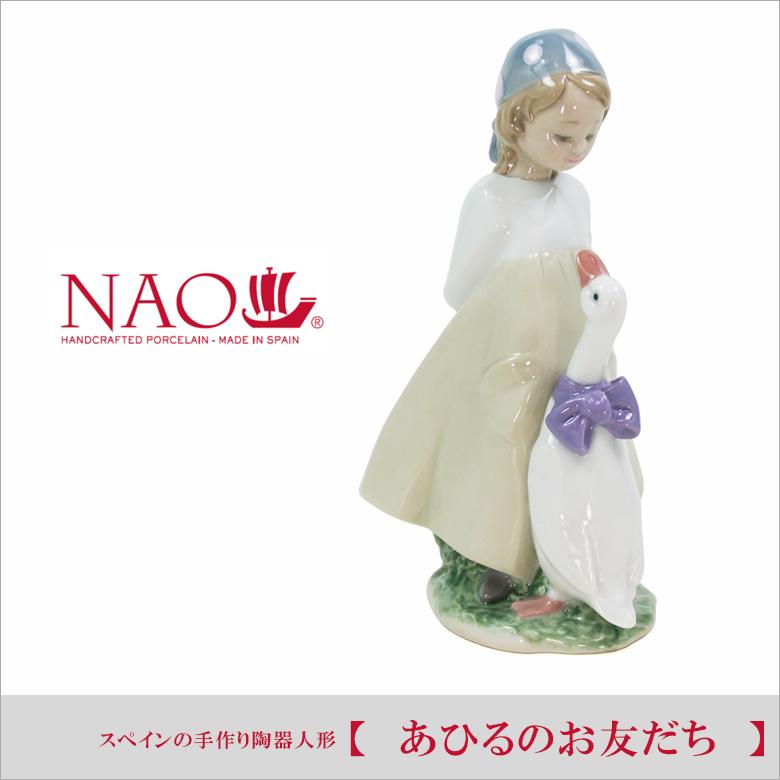 リヤドロ社の人気ブランド NAO スペインの手作り陶器人形 あひるのお友だち 送料無料 のし紙 毛筆手書き 代筆 無料 インテリア 記念品 内祝い 出産祝い 結婚祝い などのギフトに最適 lladro nao