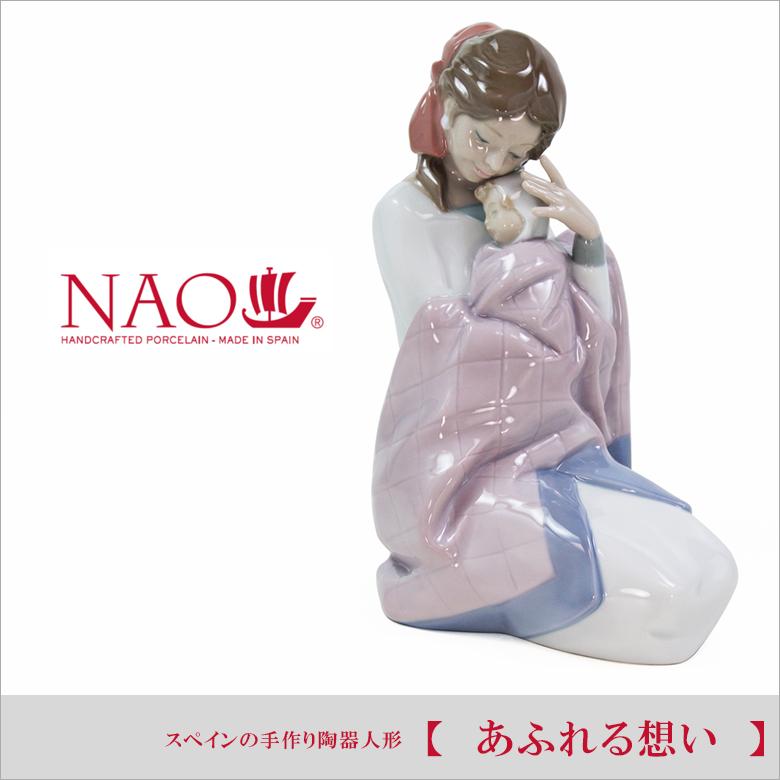 リヤドロ社の人気ブランド NAO スペインの手作り陶器人形 あふれる想い 送料無料 のし紙 毛筆手書き 代筆 無料 インテリア 記念品 内祝い 出産祝い 結婚祝い などのギフトに最適 lladro nao