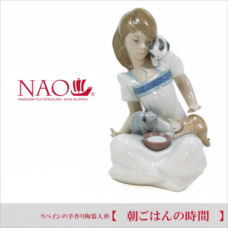 リヤドロ社の人気ブランド NAO スペインの手作り陶器人形 朝ごはんの時間 送料無料 のし紙 毛筆手書き 代筆 無料 インテリア 記念品 内祝い 出産祝い 結婚祝い などのギフトに最適 lladro nao