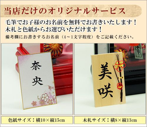 Wall Hagoita ornament write child's name in calligraphy kimono Yuzen dyeing paper or wooden! (Free) (case) compact Hagoita decorations oshie battledore's first new year's first Festival brush handwriting