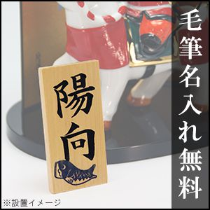 I will write the name of the child with a writing brush to an acrylic storage case set wooden tally (free)! The earthenware doll for the Boy's Festival helmet helmet decoration compact first Boy's Festival storing decoration Boy's Festival