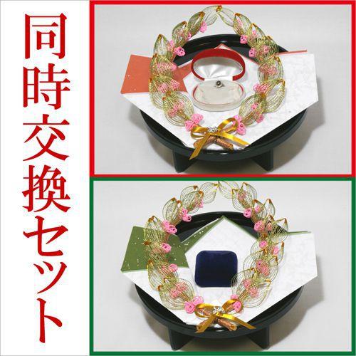 結納 略式 結納品 同時交換指輪メインの結納品 めぐみ指輪 同時交換セット 送料無料 結納 結納セット 結納品 顔合わせ 顔合わせ食事会