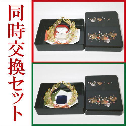 結納 略式 結納品 同時交換指輪メインの結納品 みらい指輪 同時交換セット 送料無料 結納 結納セット 結納品 顔合わせ 顔合わせ食事会