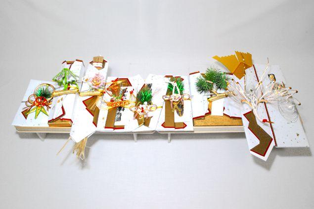 結納 関東式 結納品 永寿九点セット 送料無料 結納 結納セット 結納品 顔合わせ 顔合わせ食事会