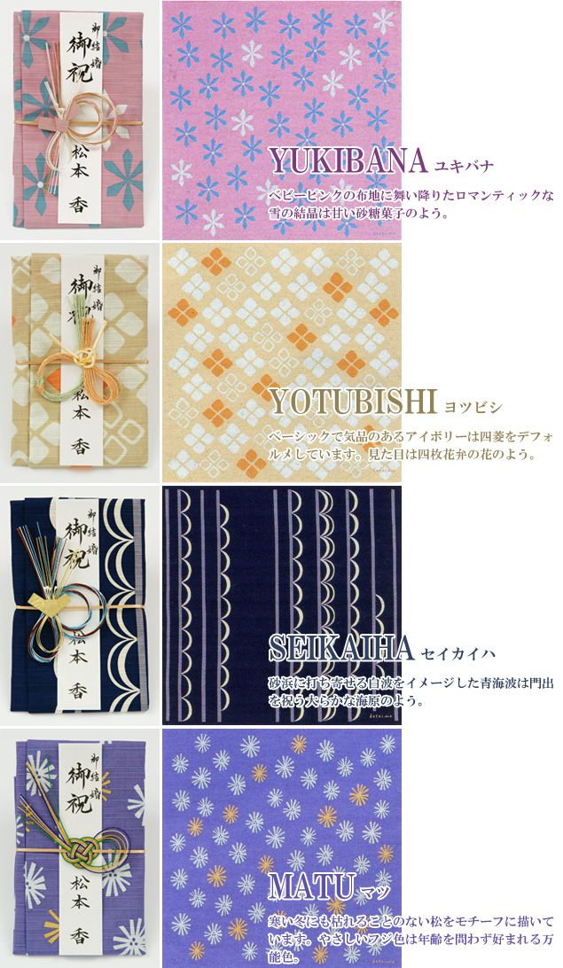 Made with mizuhiki of betrothal gifts shop wrapping gift bag ★ ghostwriting free ★ reviews write suitable for 3 ~ 10万 ¥ fk116