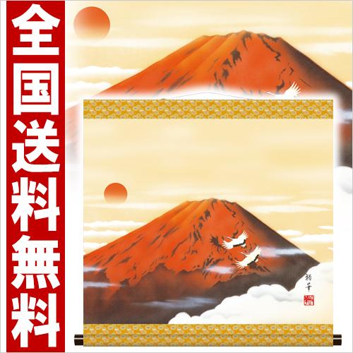 掛け軸 節句人形を彩るコンパクトサイズの ミニ 掛け軸 赤富士飛翔(スタンド付き) 幅60×高さ50cm 送料無料 のし紙毛筆表書き 代筆無料 掛軸 掛け軸 こいのぼり 鯉のぼり 端午の節句 五月人形