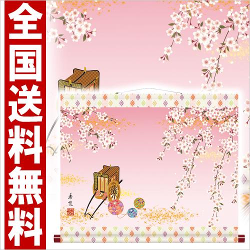 掛け軸 節句人形を彩るコンパクトサイズの ミニ 掛け軸 枝垂れ桜(スタンド付き) 幅60×高さ50cm 送料無料 のし紙毛筆表書き 代筆無料 掛軸 掛け軸 お雛様 雛祭り 雛 桃の節句