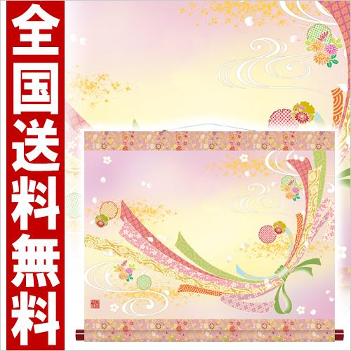 掛け軸 節句人形を彩るコンパクトサイズの ミニ 掛け軸 幸福熨斗目(スタンド付き) 幅60×高さ50cm 送料無料 のし紙毛筆表書き 代筆無料 掛軸 掛け軸 お雛様 雛祭り 雛 桃の節句