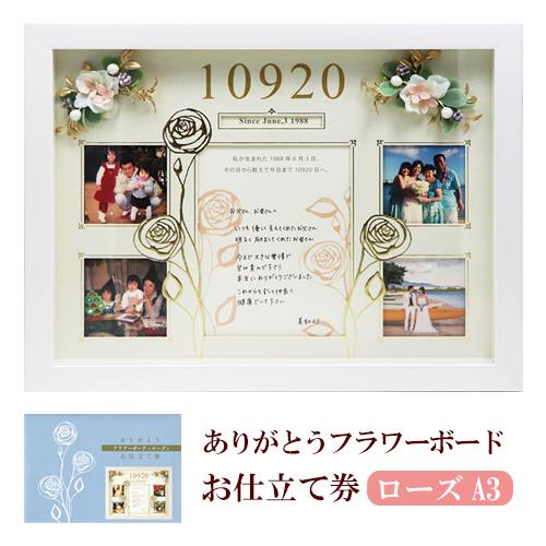 ありがとう フラワーボード ローズ A3 お仕立て券 アルバム フォトアルバム 新郎 新婦 結婚祝い 結婚式 ブライダル