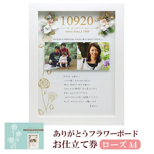 ありがとう フラワーボード ローズ A4 お仕立て券 アルバム フォトアルバム 新郎 新婦 結婚祝い 結婚式 ブライダル