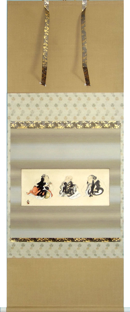 掛軸(掛け軸) 福禄寿三字福神図 七類堂墨呑作 尺五立 約横60×縦150cm p9803