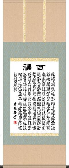 掛軸(掛け軸) 百福  吉田清悠作 尺五あんどん 約横54.5×縦140cm【送料無料】b8107