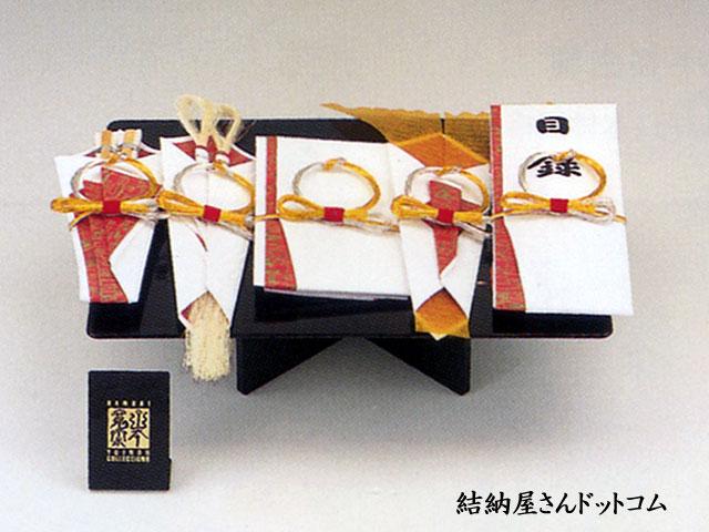結納-山本寛斎-煌二号五点セット