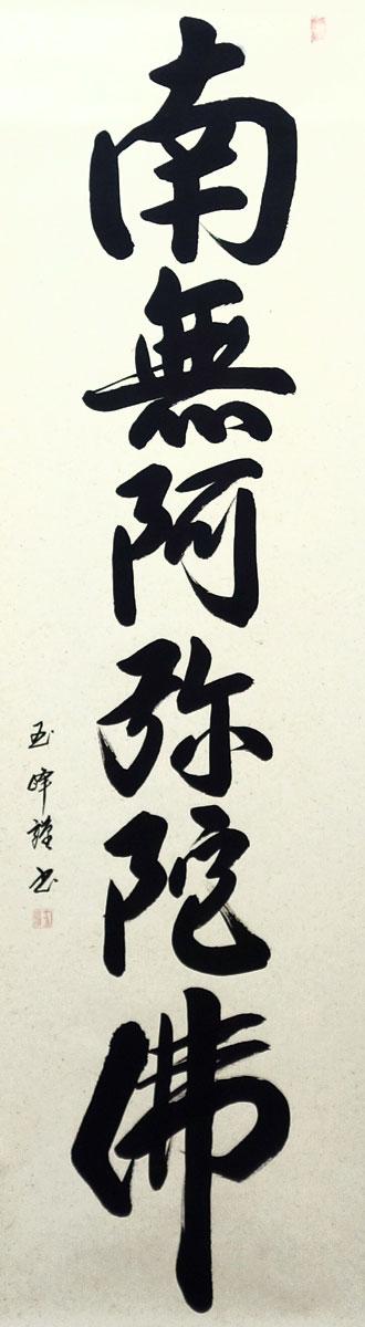 六字名号 田中玉峰
