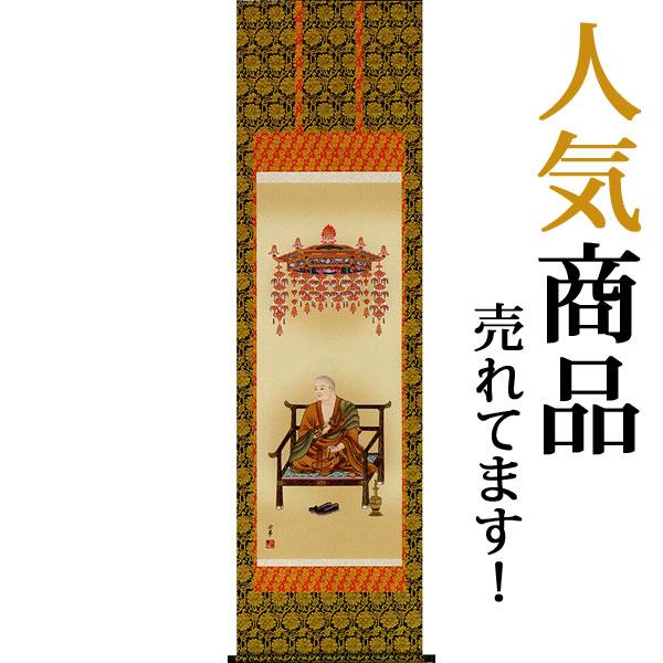 掛軸(掛け軸) 弘法大師 大森宗華作 尺五立 約横54.5×縦190cm【送料無料】 b1101-15