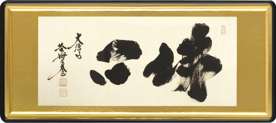 佛心(額入り) 小林太玄作 約横93×縦41.5cm【送料無料】仏間額/佛間額 b1501
