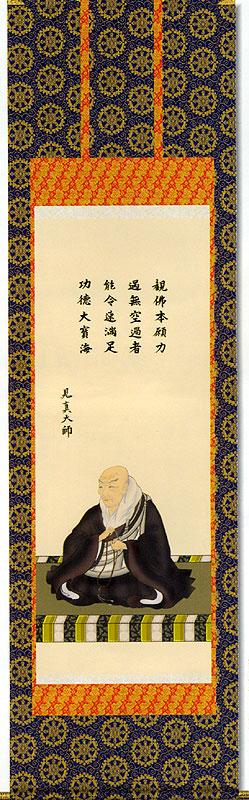 掛軸(掛け軸) 親鸞聖人御影 大森宗華作尺五立 約横54.5×縦190cm【送料無料】 b1701-15