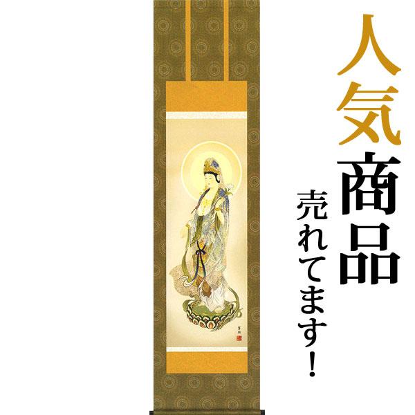 掛軸(掛け軸) 聖観音像 鈴木翠朋作尺三立 約横44.5×縦164cm【送料無料】 b2201-15【第15集】