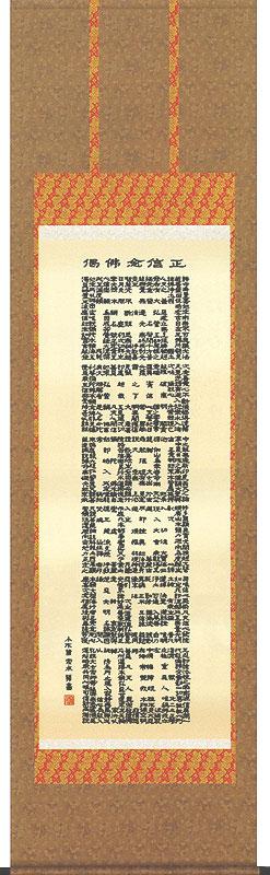 掛軸(掛け軸) 正信念仏偈 小木曽宗水作尺五立 約横54.5×縦190cm【送料無料】 b2901-14【第14集】