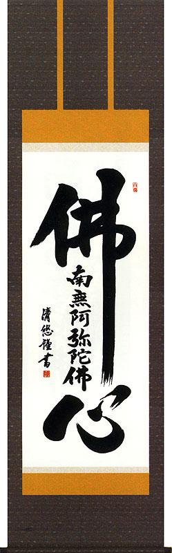 掛軸(掛け軸) 佛心名号 吉田清悠作尺五立 約横54.5×縦190cm【送料無料】 b3201-14
