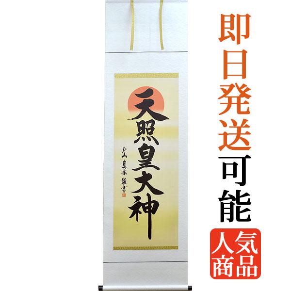 掛軸(掛け軸) 天照皇大神 戸山真水作尺五立 約横54.5×縦190cm【送料無料】 b4001-14