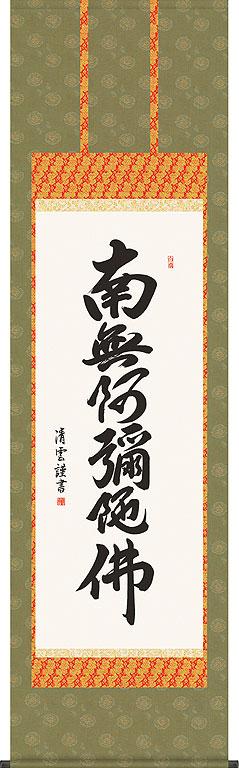 掛軸(掛け軸) 六字名号 吉村清雲作 尺五立 約横54.5×縦190cm【送料無料】 b404-21