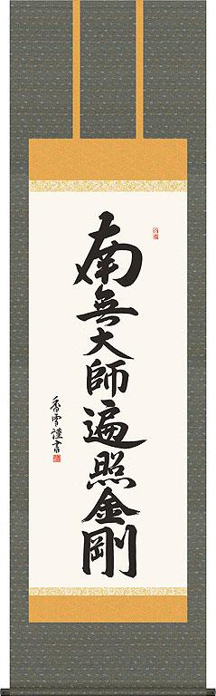 掛軸(掛け軸) 弘法名号 斎藤香雪作 尺五立 約横54.5×縦190cm【送料無料】 b409-21