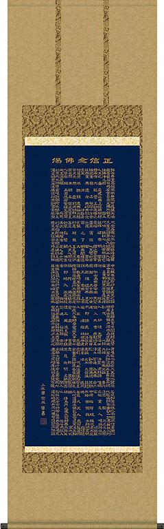 掛軸(掛け軸) 正信念仏偈 小木曽宗水作 尺五立 約横54.5×縦190cm【送料無料】 b412-21