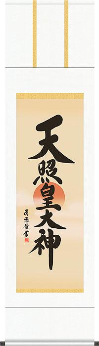 掛軸(掛け軸) 天照皇大神 吉田清悠作 尺三立 約横45×縦164cm【送料無料】 b418-21