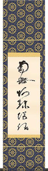 掛軸(掛け軸) 虎斑の名号(復刻)南無阿弥陀仏 蓮如上人作 尺幅 約横35×縦140cm【送料無料】 b420-21