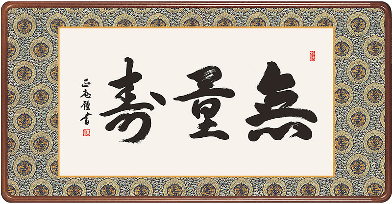 無量寿(額入り) 黒田正庵作約横93×縦48cm【送料無料】 b423-21
