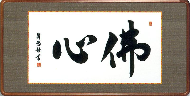 佛心(額入り) 吉田清悠作約横93×縦48cm【送料無料】 b4401-14
