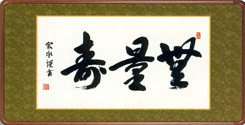 無量寿(額入り) 小木曽宗水作約横93×縦48cm【送料無料】 b4501-14