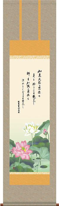 掛軸(掛け軸) 恩徳讃蓮華 清水雲峰作 尺三立 約横45×縦164cm【送料無料】 d6322