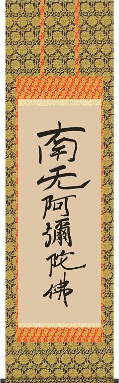 掛軸(掛け軸) 六字名号(復刻) 親鸞聖人作 尺五立 約横54.5×縦190cm【送料無料】 d6329