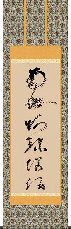 掛軸(掛け軸) 虎斑の名号(復刻)南無阿弥陀仏 蓮如上人作 尺五立 約横54.5×縦190cm【送料無料】 d6330