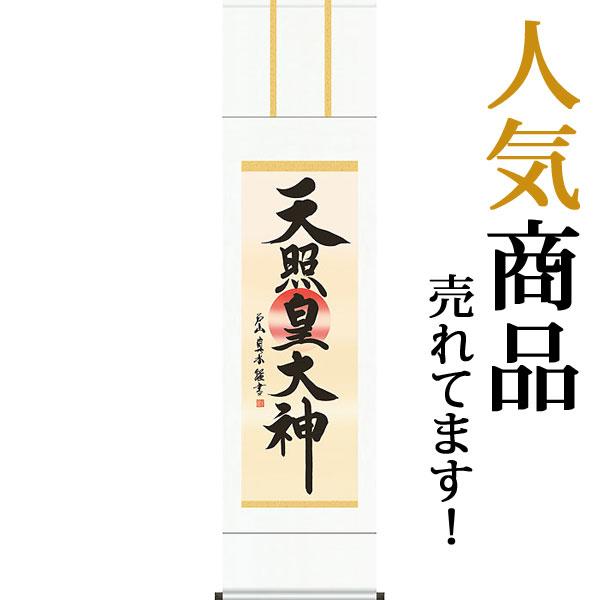 掛軸(掛け軸) 天照皇大神 戸山真水作尺三立 約横44.5×縦164cm【送料無料】 d6340