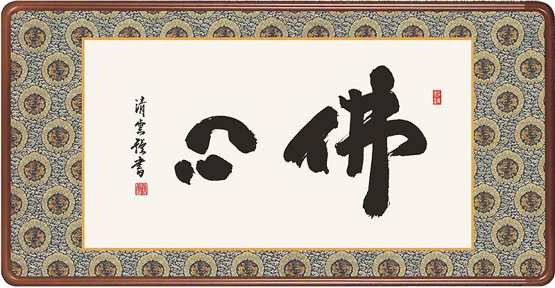 佛心(額入り) 吉村清雲作約横93×縦48cm【送料無料】 d6344