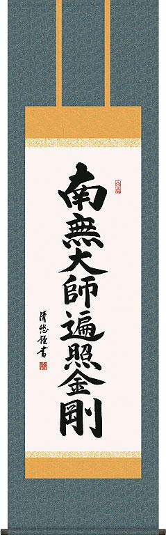 掛軸(掛け軸) 弘法名号 吉田清悠作 尺五立 約横54.5×縦190cm【送料無料】d6431