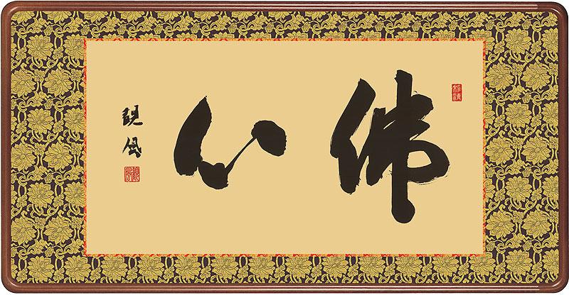 佛心(額入り) 浅田観風作 約横93×縦48cm【送料無料】d6444